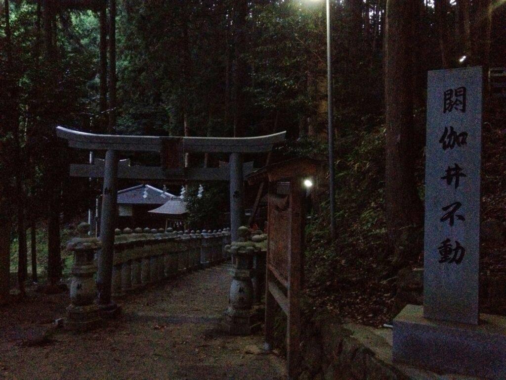 笠山荒神社
