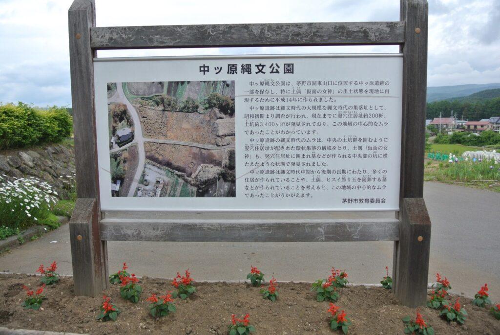 中ッ原縄文公園