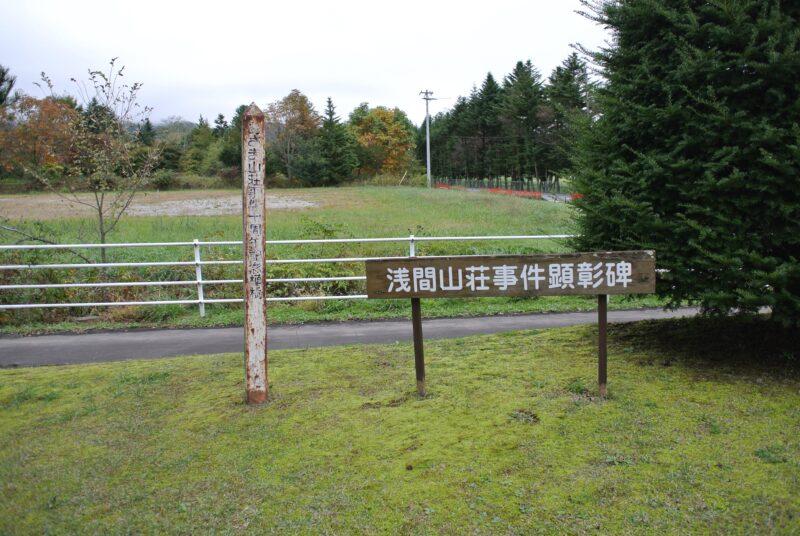 浅間山荘事件顕彰碑