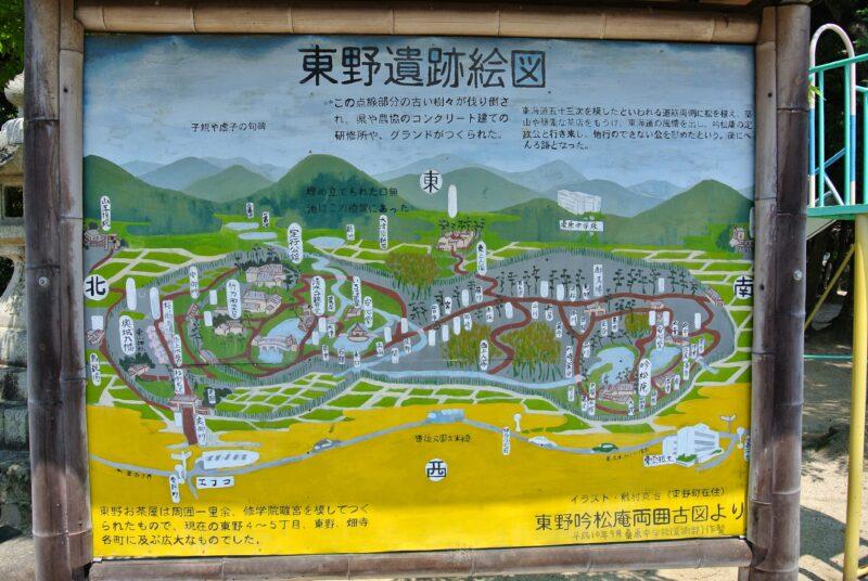 東野御茶屋跡